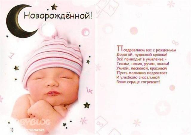 Поздравление с новорожденным дедушке в прозе