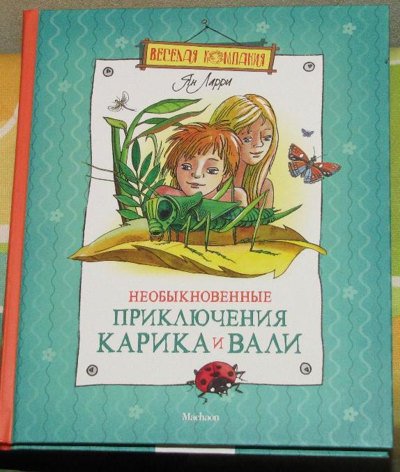 Решебник читательский дневник иду 4 класс