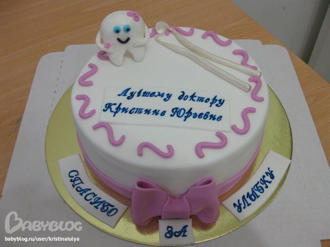 Торт к дню стоматологов фото