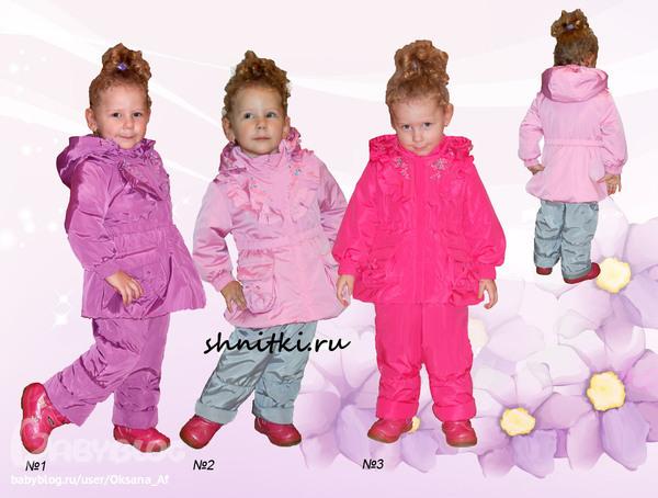 Детская Одежда Весна