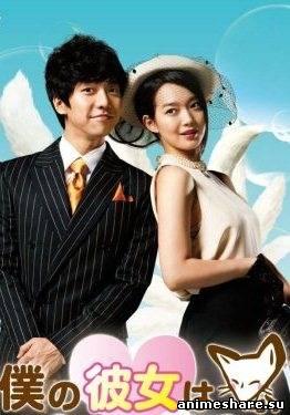 Моя девушка - Кумихо My Girlfriend is a Gumiho Nae Yeojachinguneun