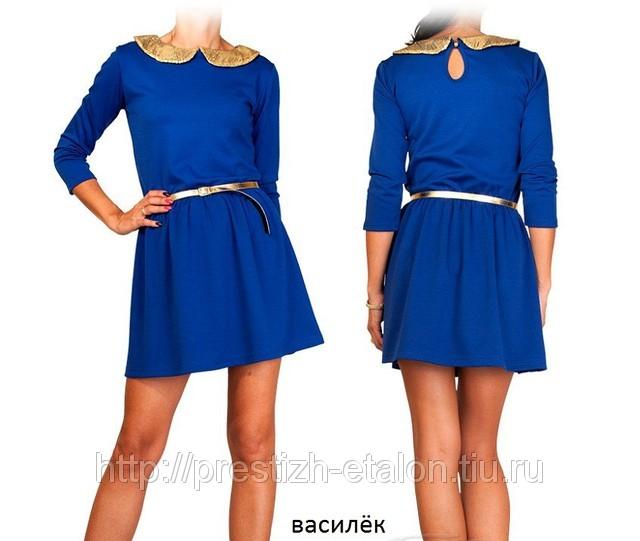 Платье Синее С Золотом С Доставкой