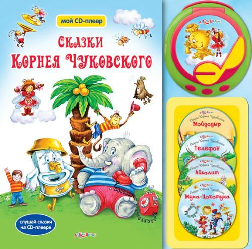 Обучающая книга Азбукварик Сказки Корнея Чуковского. Мой CD-плеер 978-5-40