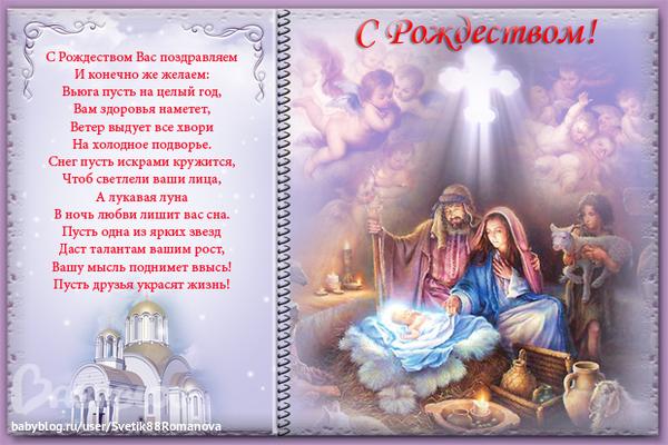 Рамки для поздравлений с рождеством христовым