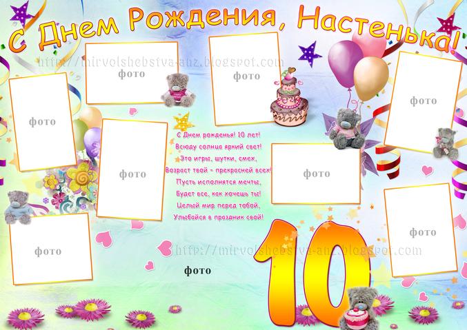 Поздравительный плакат ребенку с днем рождения своими руками