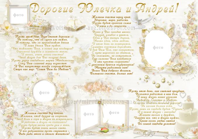Стенгазета поздравление со свадьбой