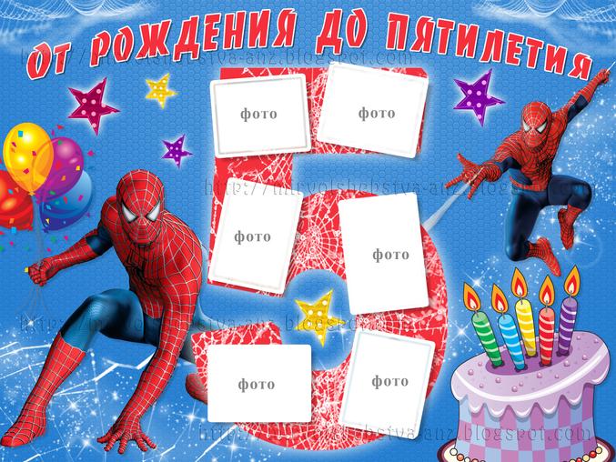 Поздравление с днем рождения от человека паука