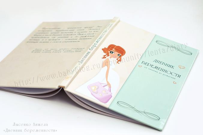 Дневник мой беременности