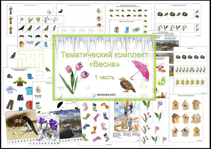 Картинки раскраски с заданиями о весне