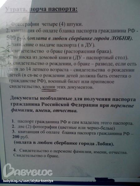 г.Лобня (паспортный стол) - Мамочки в г ...: https://www.babyblog.ru/community/post/mamavlobne/1743100
