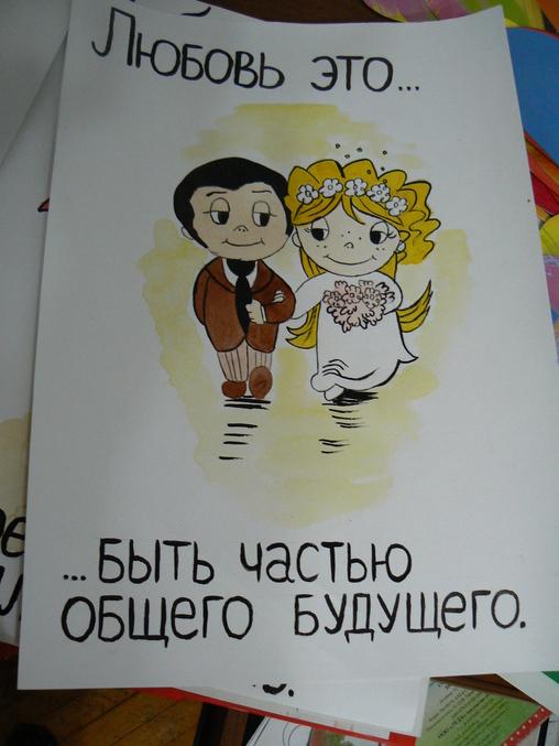 Плакат свадебный своими руками