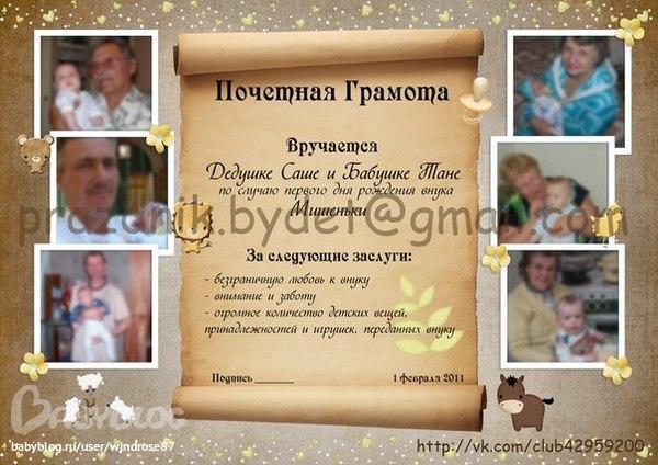 Диплом на день рождения бабушке своими руками