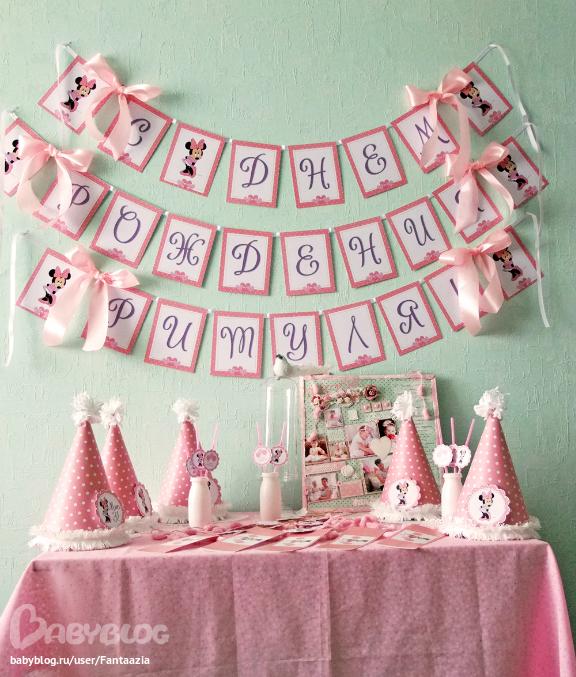 Растяжки на день рождения своими руками для девочки 76