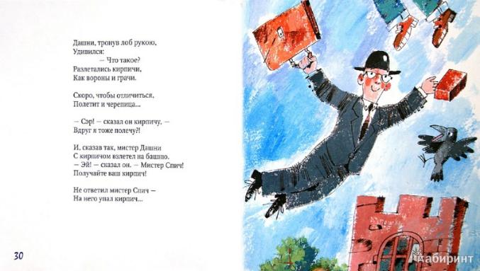 Стих про джентльмена детские