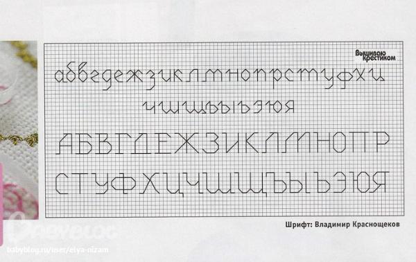 Надписи схемы вышивки 2