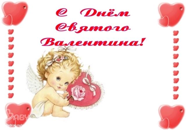 Поздравления с днем валентина для ребенка