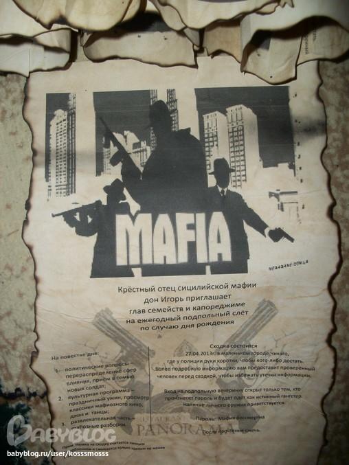 Диплом игры мафия