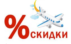 Дешевые Авиабилеты Скидки