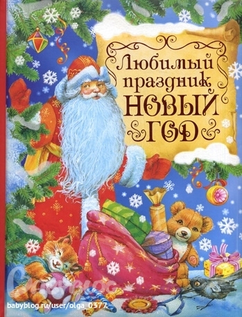 Сочинение почему новый год любимый праздник детства