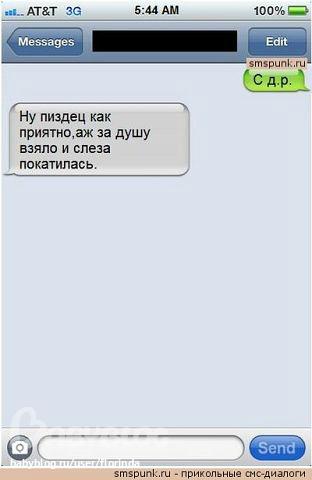 Смешные сообщения - Babyblog.ru
