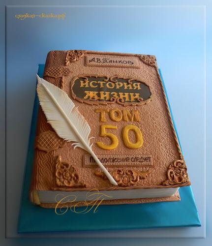 Торт на 75 лет книга фото