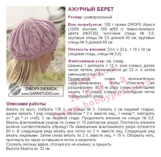 Вязание берета спицами с описанием и 174