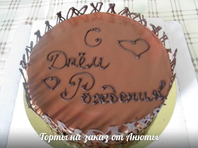 Надписи на торт шоколадом