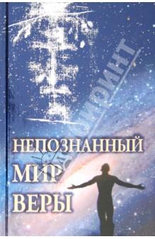 Тихон Архимандрит - Непознанный мир веры обложка книги.