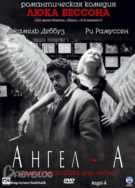 фильм онлайн ангел