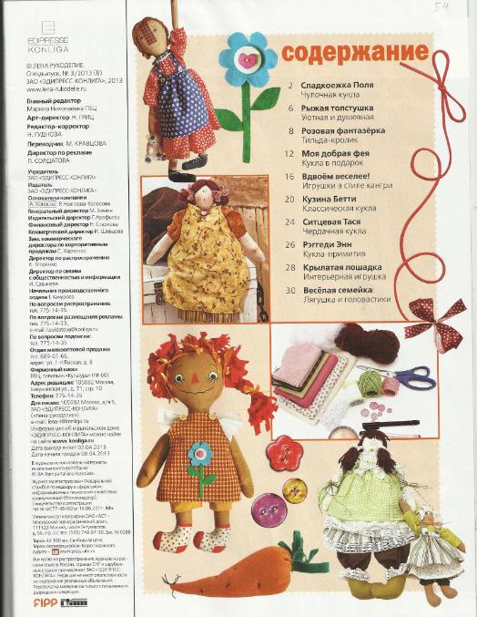 Поделки: Журнал для куклы своими руками 28