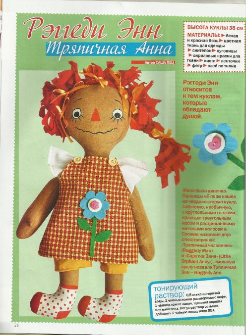 Поделки: Журнал для куклы своими руками 80
