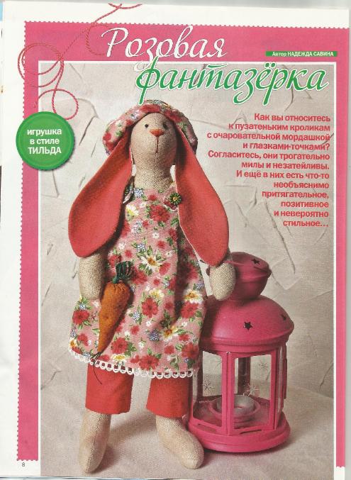Поделки: Журнал для куклы своими руками 81