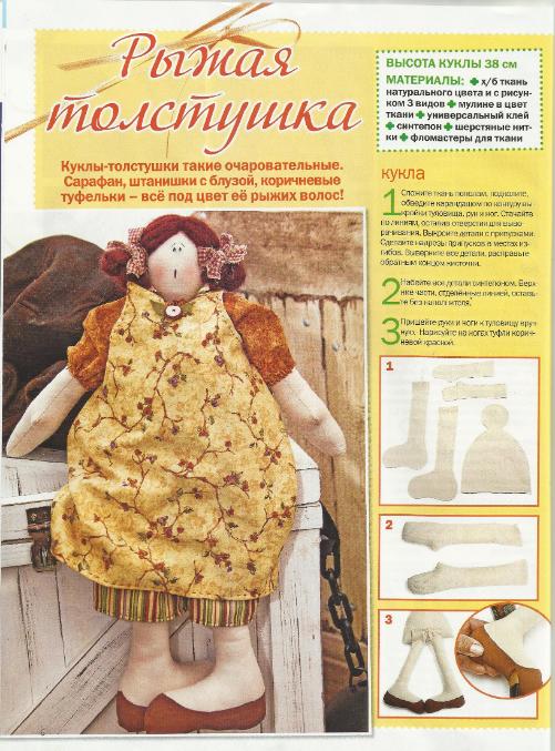 Поделки: Журнал для куклы своими руками 87