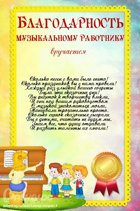 Поздравление дворнику детского сада от родителей