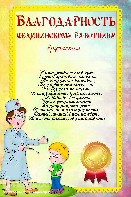 Поздравления сторожам детского сада от родителей