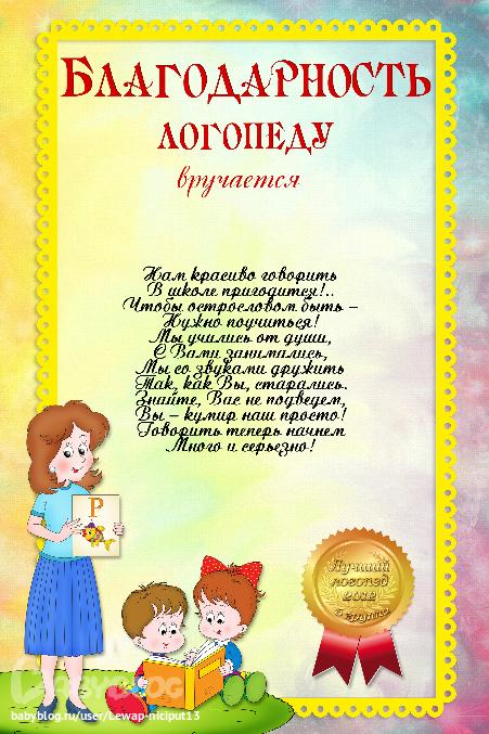 Поздравление на выпускной в детском саду сотрудникам