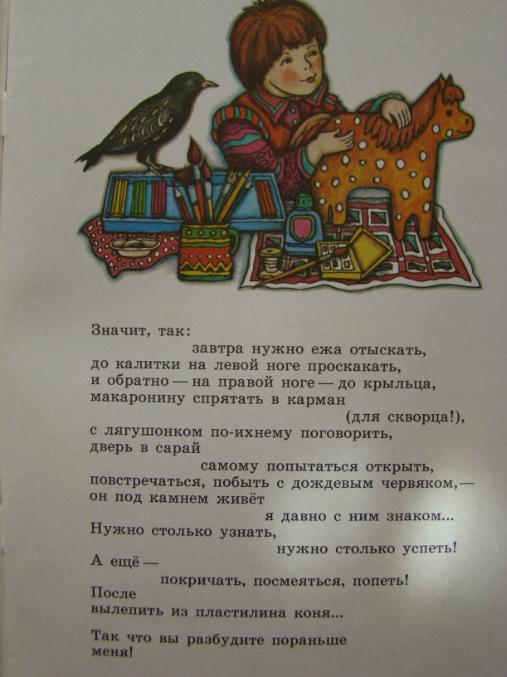 плотном, роберт рождественский алешкины мысли читать Читать далее Как