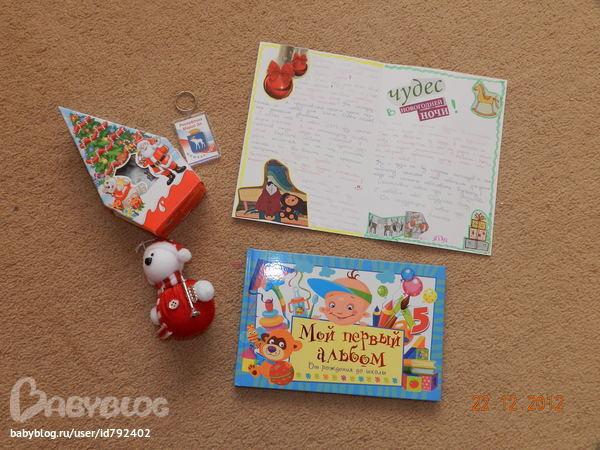 мы получили альбом для фотографий нашего малыша, елочную игрушку, брелок из города Снегурочки, сладости к чаю и...