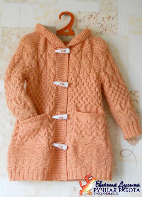 "1.17 Пальто ""Персиковый цвет"""
