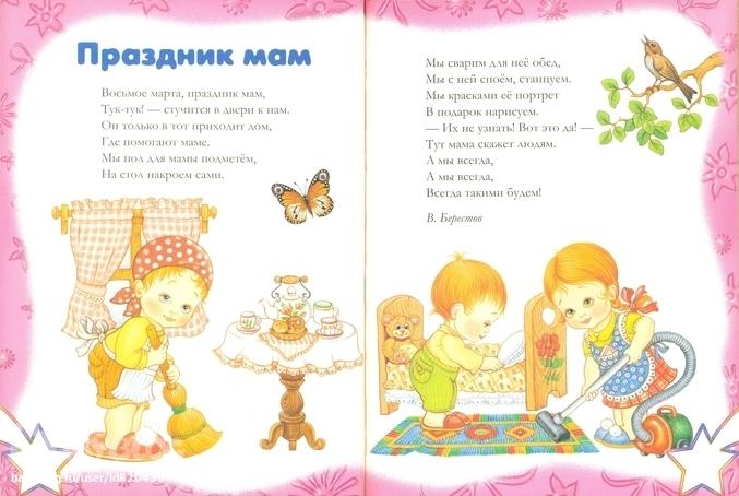 Стихи с 8 марта для детей 3 лет