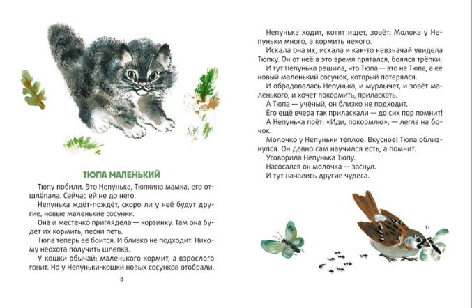 Читать детские книги с рисунками е чарушина