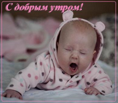 картинки-с добрым утром малыш