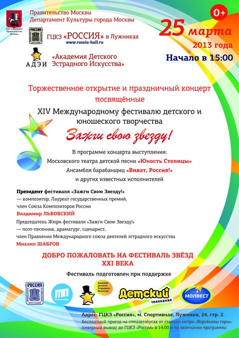 Конкурсы звезды нового века фестиваль детского творчества
