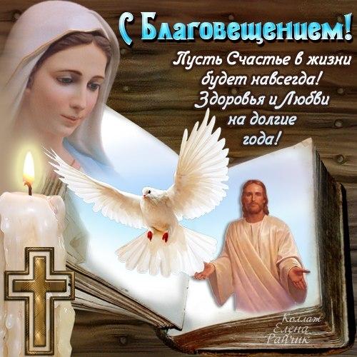 Картинки с поздравления с благовещением пресвятой богородицы