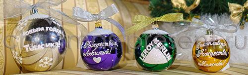 Как сделать надпись новогодних шаров