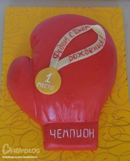 Торт в виде боксерской перчатки своими руками 65