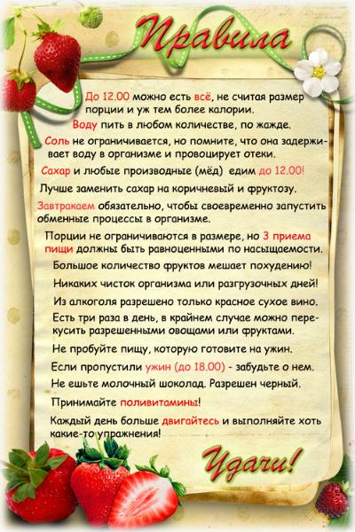 Диета Лучше 60. Диета «минус 60» Екатерины Миримановой: плюсы и минусы