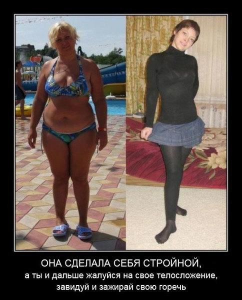 Мотивация для похудения фото приколы